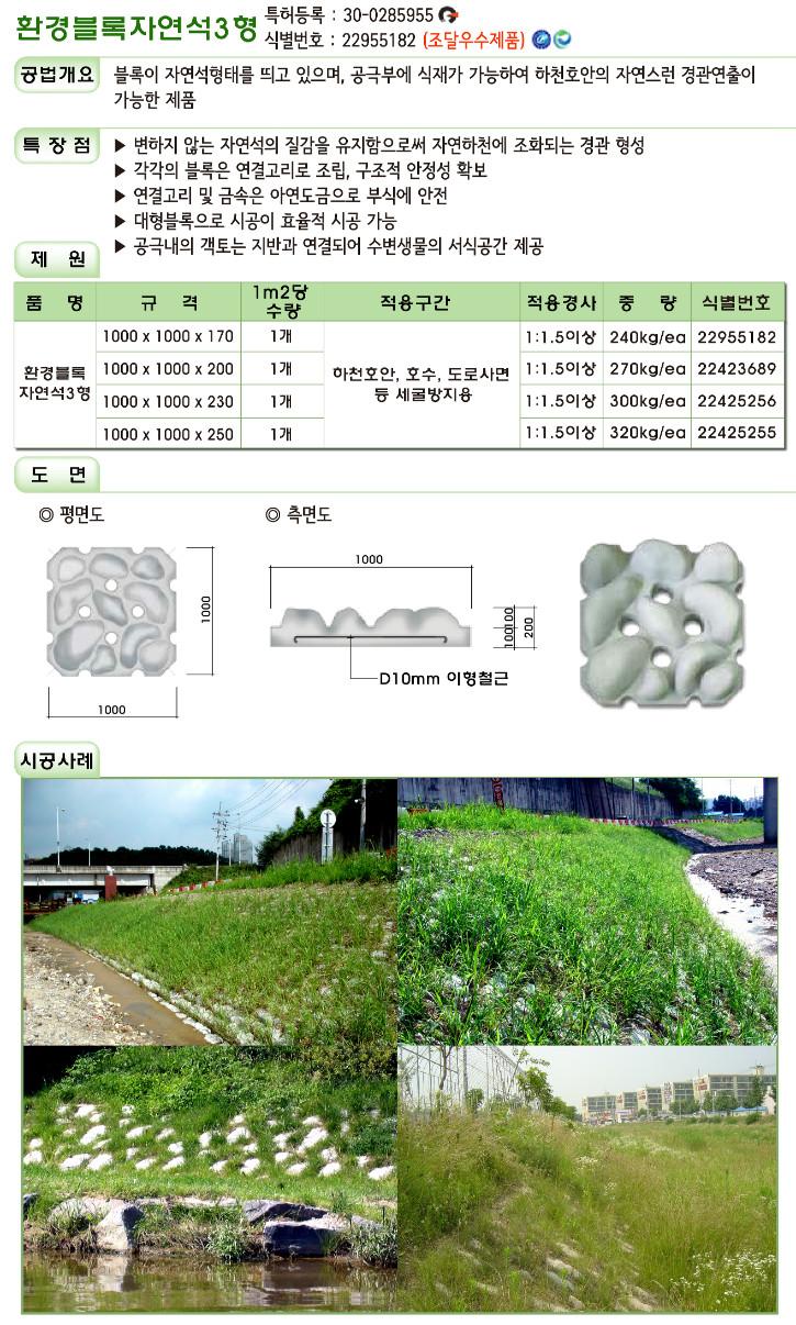 환경블록자연석3형-01.jpg