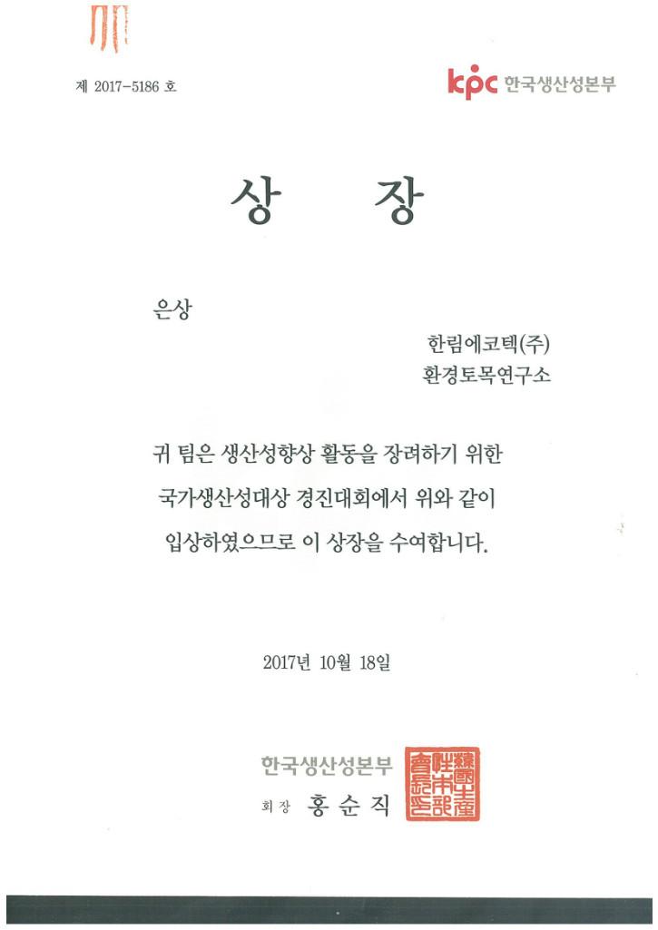 2017 국가생산성대상 경진대회 은상(171018).jpg