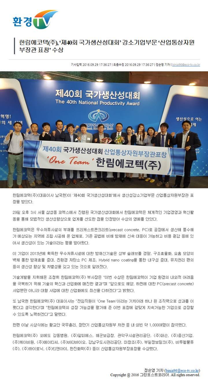 한림에코텍 40회 국가생산성대회 장관표창 수상 기사.JPG
